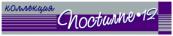 Nocturne (33/12/4V)