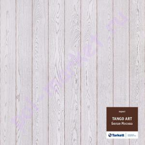 Купить TANGO ART 1-полосный Паркетная доска Tarkett (Таркетт), Tango Art (Танго Арт), Белая Москва, 1-полосная  в Екатеринбурге