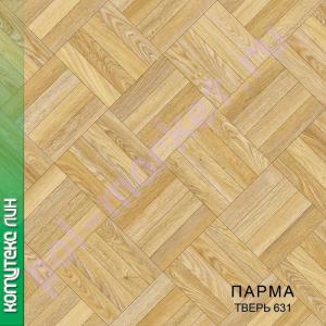 Купить ПАРМА (ТЗИ) - бытовой Линолеум Комитекс, Парма, Тверь 631, ширина 2.5 метра, бытовой, ТЗИ (ОПТ)  в Екатеринбурге