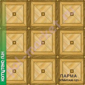 Купить ПАРМА (ТЗИ) - бытовой Линолеум Комитекс, Парма, Эрмитаж 121, ширина 1.5 метра, бытовой, ТЗИ (ОПТ)  в Екатеринбурге