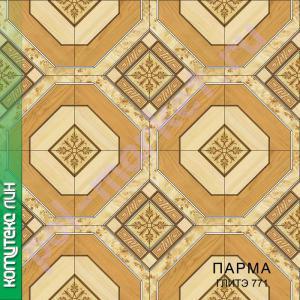 Линолеум Комитекс, Парма, Глитэ 771, ширина 1.5 метра, бытовой, ТЗИ (ОПТ)