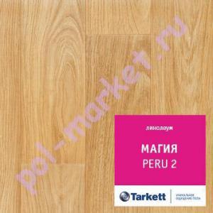 Купить МАГИЯ ВИВА - бытовой усиленный Линолеум Tarkett (Таркетт), Магия, PERU 2, ширина 4 метра, бытовой усиленный (ОПТ)  в Екатеринбурге