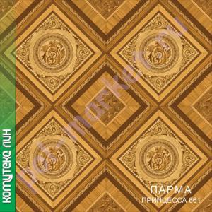 Линолеум Комитекс, Парма, Принцесса 661, ширина 3 метра, бытовой, ТЗИ (ОПТ)