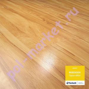 Ламинат Tarkett (Таркетт), Robinson Premium (Робинзон Премиум, 33кл, 8мм) Груша аббат