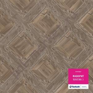 Купить ФАВОРИТ ТЗИ - бытовой усиленный Линолеум Tarkett (Таркетт), Фаворит, RAVENA 3, ширина 3 метра, бытовой усиленный, ТЗИ (РОЗНИЦА)  в Екатеринбурге