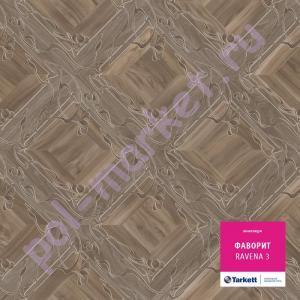Купить Фаворит (бытовой усиленный, ТЗИ) Линолеум в нарезку Tarkett ФаворитRavena 3 (3.5 метра)  в Екатеринбурге