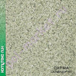 Линолеум Комитекс, Парма, Сальвадор 452, ширина 3 метра, бытовой, ТЗИ (ОПТ)