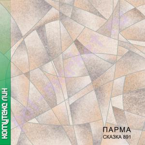 Купить ПАРМА (ТЗИ) - бытовой Линолеум Комитекс, Парма, Сказка 891, ширина 2.5 метра, бытовой, ТЗИ (ОПТ)  в Екатеринбурге