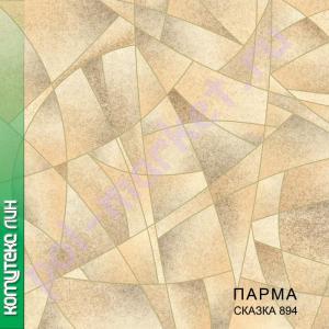 Купить ПАРМА (ТЗИ) - бытовой Линолеум Комитекс, Парма, Сказка 894, ширина 2.5 метра, бытовой, ТЗИ (ОПТ)  в Екатеринбурге