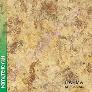 Купить ПАРМА (ТЗИ) - бытовой Линолеум Комитекс, Парма, Фреска 333, ширина 3 метра, бытовой, ТЗИ (ОПТ)  в Екатеринбурге