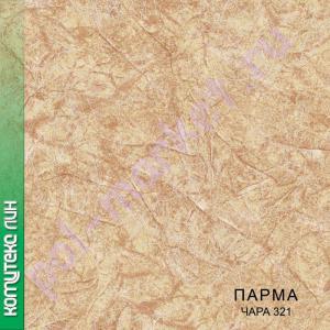 Купить ПАРМА (ТЗИ) - бытовой Линолеум Комитекс, Парма, Чара 321, ширина 2.5 метра, бытовой, ТЗИ (ОПТ)  в Екатеринбурге