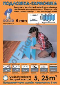 Подложка-гармошка Солид, толщина 5мм (упаковка: 1.05м х 0,25м = 5,25м2, Синяя)