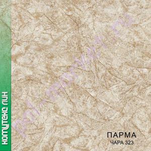Купить ПАРМА (ТЗИ) - бытовой Линолеум Комитекс, Парма, Чара 323, ширина 3 метра, бытовой, ТЗИ (ОПТ)  в Екатеринбурге