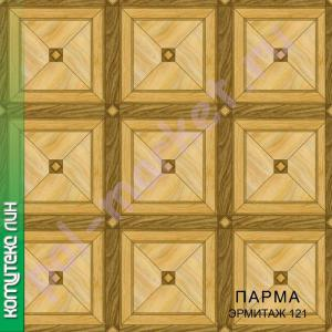 Купить ПАРМА (ТЗИ) - бытовой Линолеум Комитекс, Парма, Эрмитаж 121, ширина 3.5 метра, бытовой, ТЗИ (ОПТ)  в Екатеринбурге