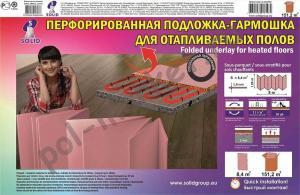 Купить Подложка Подложка-гармошка Солид ТЕРМО, толщина 1.8мм (1.05м х 0,5м, уп.8,4м2, Розовая)  в Екатеринбурге