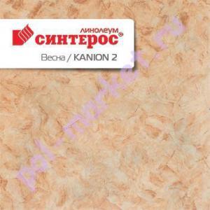 Купить ВЕСНА - бытовой Линолеум Sinteros (Синтерос), Весна, KANION 2, ширина 3 метра, бытовой (ОПТ)  в Екатеринбурге