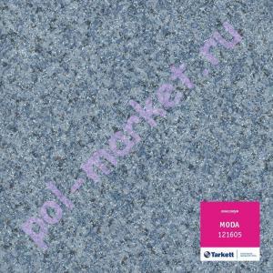 Купить MODA - полукоммерческий Линолеум Tarkett (Таркетт), Moda (Мода), 121605, ширина 3 метра, полукоммерческий (ОПТ)  в Екатеринбурге