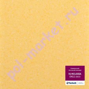 Купить MELODIA IQ (КМ2) - коммерческий гомогенный Линолеум Tarkett (Таркетт), Melodia IQ (Мелодия), 2633, ширина 2 метра, коммерческий-гомогенный (ОПТ)  в Екатеринбурге