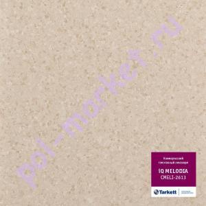 Купить MELODIA IQ (КМ2) - коммерческий гомогенный Линолеум Tarkett (Таркетт), Melodia IQ (Мелодия), 2613, ширина 2 метра, коммерческий-гомогенный (ОПТ)  в Екатеринбурге