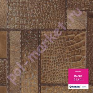 Линолеум Tarkett (Таркетт), Магия, DELHI 1, ширина 3 метра, бытовой усиленный (РОЗНИЦА)