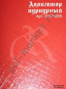 Ламинат Ritter (Риттер), Ганнибал (33кл, 12мм) Аллигатор Пурпурный, 33570205