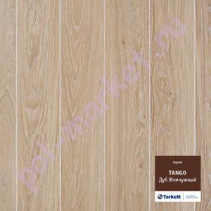Купить TANGO 1-полосный Паркетная доска Tarkett (Таркетт), Tango (Танго), Дуб Жемчужный Браш, 1-полосный  в Екатеринбурге