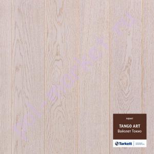 Купить TANGO ART 1-полосный Паркетная доска Tarkett (Таркетт), Tango Art (Танго Арт), Вайолет Токио, 1-полосная  в Екатеринбурге